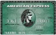 審査が甘々なクレジットカード知っている?実はアメックスグリーンカードが取得しやすい☆年収300万円以上なら事故歴ブラックでもOK。外資系独特の独自審査で取得が意外に簡単