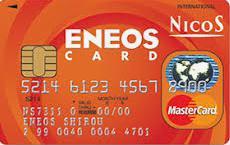 エネオスカード☆一番激甘審査なガソリンカード~出光まいどプラスやシェルカードより取得しやすい・アルバイト、自営業、フリーランス、年収100万円台でも取得可能