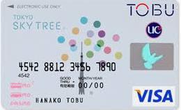 東京スカイツリー東武カードPASMOは審査甘い?取得できるクレヒス修行期間と属性は?ポイント還元率や優待サービスはお得か?