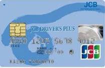 JCBドライバーズプラスカードの審査基準は?取得できるクレヒス修行期間と属性は?最大2%のキャッシュバックが可能!口コミや評判は?