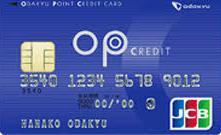 OPクレジットカードは審査が甘いか?☆取得できるクレヒス修行期間と属性は?アルバイト、パート、派遣、専業主婦でも取得できるか?オートチャージのポイント還元率はどれくらいお得か?