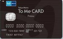 東京メトロTo Me CARD Primeの審査基準は?取得できるクレヒス修行期間と属性は?PASMOオートチャージが可能!定期券購入でポイント2重取りが可能!