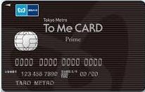 東京メトロTo Me CARD prime 審査
